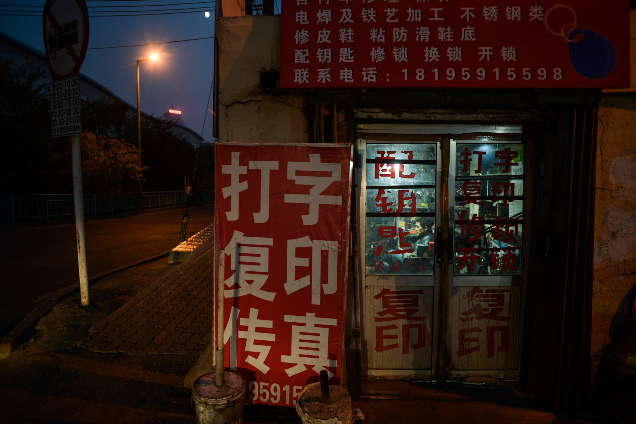 Chinexiang